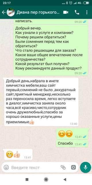 Screenshot-otzyv-o-himchistke_com