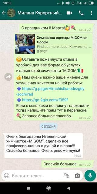 Screenshot_otzyv-o-himchistke-2020