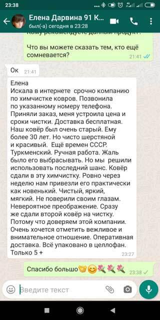 Screenshot_otzyv-o-himchistke