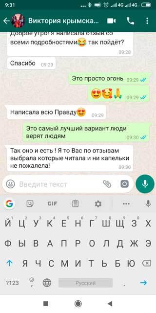 Screenshot_otzyv
