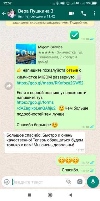 otzyv-o-himchistke-Screenshot-2