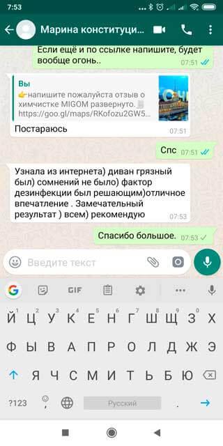 otzyv-o-himchistke-Screenshot